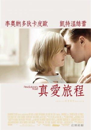 真愛旅程(2008).jpg