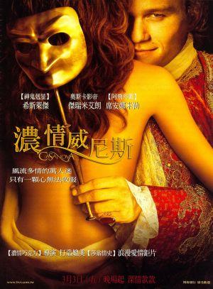 濃情威尼斯(2005).jpg