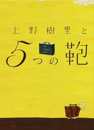 上野樹里和五個包包(2009).jpg