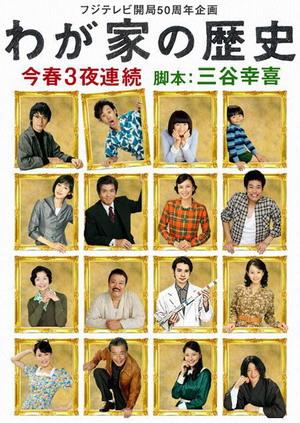 我家的歷史(2010).jpg