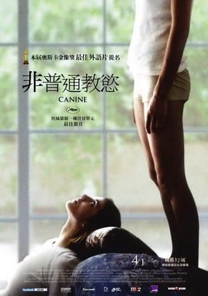 非普通教慾(2009).jpg