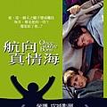 航向真情海(2005).jpg