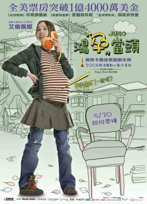 鴻孕當頭(2007).jpg