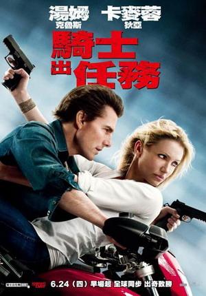 騎士出任務(2010).jpg