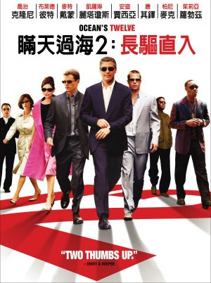 瞞天過海2 長驅直入(2004).jpg