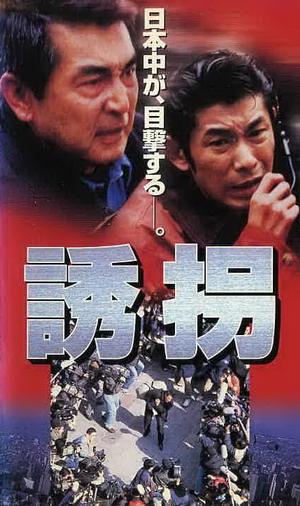 誘拐(1996).jpg