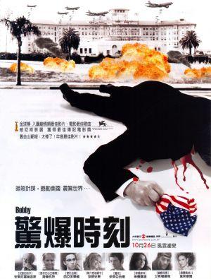 驚爆時刻(2006).jpg