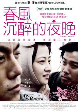 春風沉醉的夜晚(2009).jpg