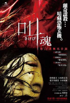 叫魂(2007).jpg