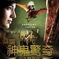 神鬼驚奇:古生物復活(2010).jpg