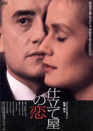 公寓之戀(1989).jpg