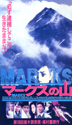 馬可斯山(1995).jpg