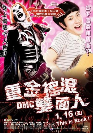 重金搖滾雙面人(2008).jpg
