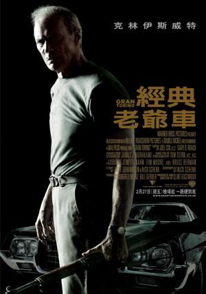 經典老爺車(2008).jpg