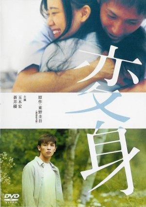 變身(2005).jpg