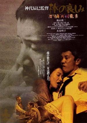 棒の哀しみ(1994).jpg