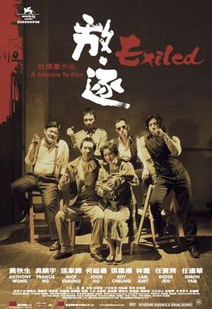 放逐(2006).jpg