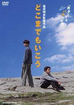 どこまでもいこう(1999).jpg