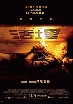 活埋(2010).jpg