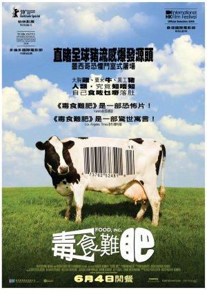 毒食難肥(2008).jpg