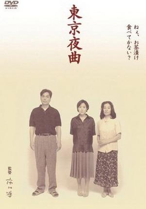 東京夜曲(1997).jpg