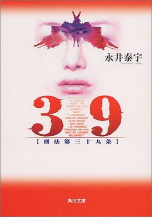刑法第三十九條(1999).jpg