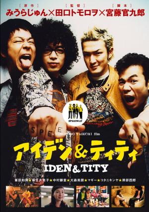 アイデン&ティティ(2003).jpg