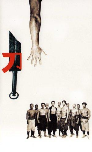 刀(1995).jpg