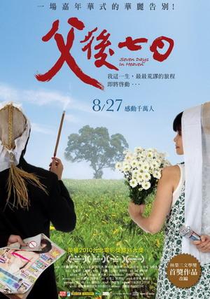 父後七日(2010).jpg