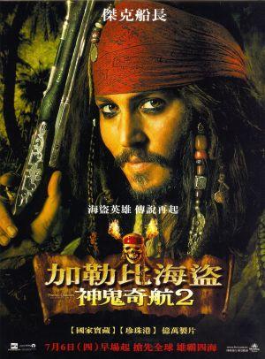 神鬼奇航2:加勒比海盜(2006).jpg