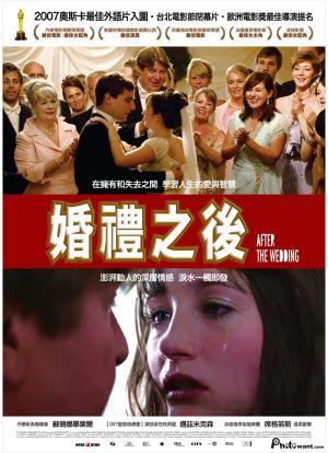 婚禮之後(2006).jpg