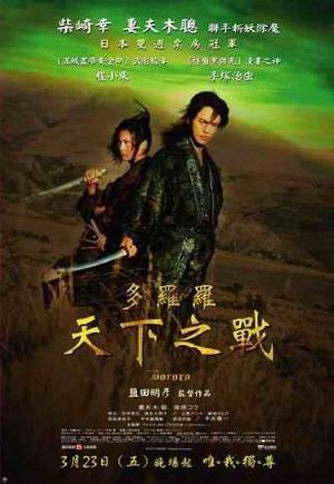 多羅羅:天下之戰(2007).jpg