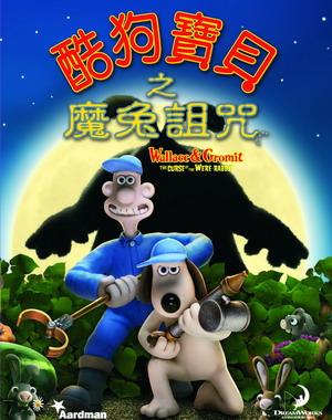 酷狗寶貝之魔兔詛咒(2005).jpg