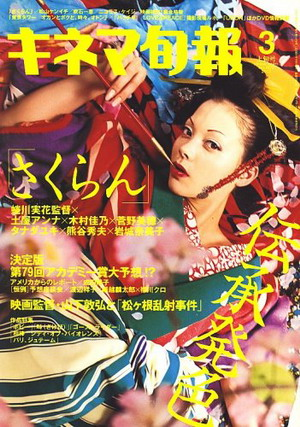 旬報2007.3-1.jpg