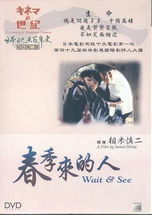 春季來的人(1998).jpg