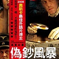 偽鈔風暴(2007).jpg