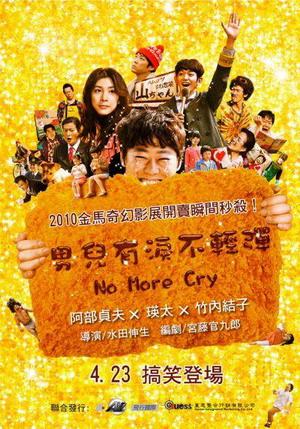 男兒有淚不輕彈(2009).jpg