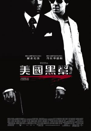 美國黑幫(2007).jpg