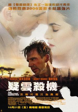 疑雲殺機(2005).jpg