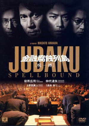 黑金政治(1999).jpg