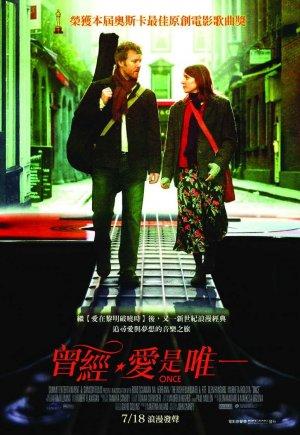 曾經。愛是唯一(2006).jpg