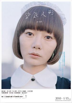 空氣人形(2009).jpg