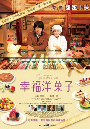 幸福洋菓子(2011).jpg