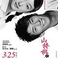 山楂樹之戀(2011).jpg