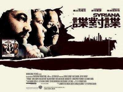 諜對諜(2005).jpg