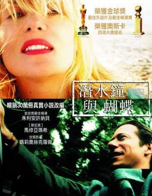 潛水鐘與蝴蝶(2007).jpg