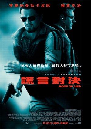 謊言對決(2008).jpg