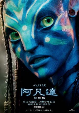 阿凡達(2009).jpg