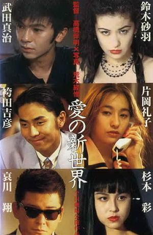 愛的新世界(1994).jpg