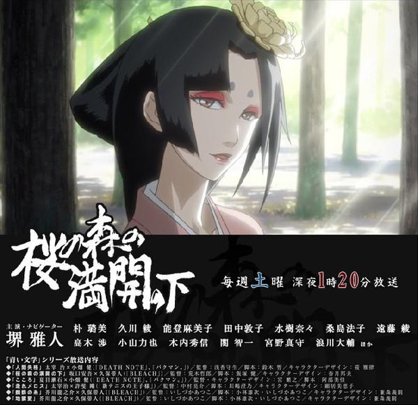 桜の森の満開の下.jpg